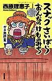 スナックさいばら おんなのけものみち  ガチ激闘篇 (単行本)
