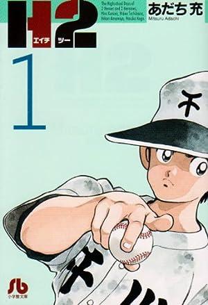 H2 1巻 コミックス