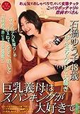 巨乳義母はスパンキングが大好きで 石橋ゆう子48歳(GESD-87) [DVD]