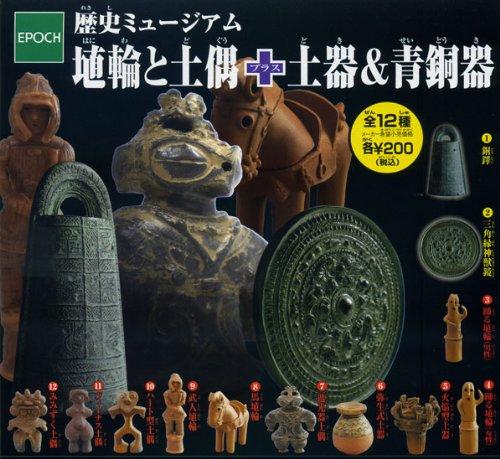 ガチャガチャ 歴史ミュージアム 埴輪と土偶+土器&青銅器 全12種セット