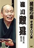 落語の極 平成名人10人衆 瀧川鯉昇[DVD]