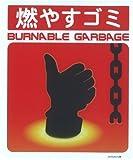 燃やすゴミ・溶鉱炉でサムズアップステッカー 【ジョークグッズ】