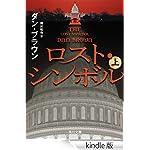 Amazon.co.jp: ロスト・シンボル(上) (角川文庫) eBook: ダン・ブラウン, 越前 敏弥: Kindleストア