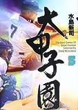 大甲子園―The best games of great koshien (5)