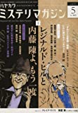 ミステリマガジン 2012年 05月号 [雑誌]