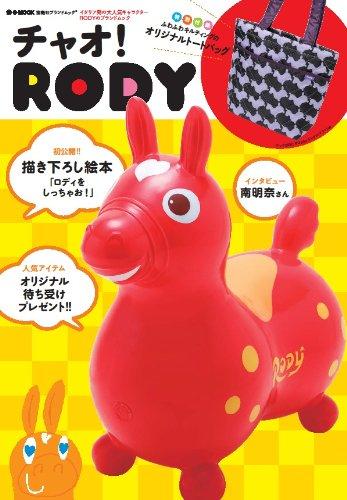 チャオ! RODY (e-MOOK)