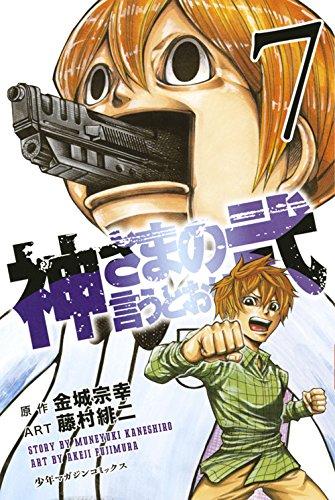 神さまの言うとおり弐(7) (少年マガジンコミックス)