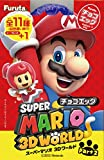 チョコエッグスーパーマリオ 3Dワールド2