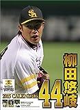 柳田悠岐(福岡ソフトバンクホークス) カレンダー 2015年