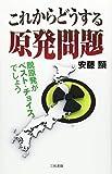 大地震と原子力発電所