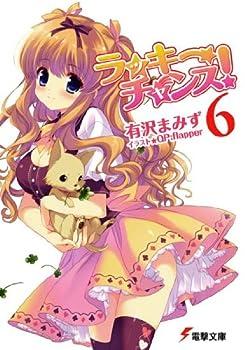 ラッキーチャンス!〈6〉 (電撃文庫)