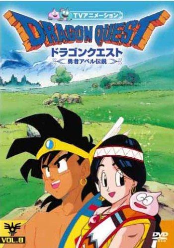 ドラゴンクエスト~勇者アベル伝説~Vol.8 [DVD]