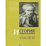 img - for Istoriia Prodolzhaetsia: Izuchenie XVIII Veka na Poroge XXI Veka book / textbook / text book