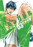 モングレル 3 (ヤングジャンプコミックス)