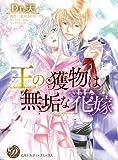王の獲物は無垢な花嫁 (乙女ドルチェ・コミックス)