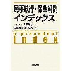 民事執行・保全判例インデックス