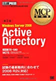MCP���ʽ� Windows Server 2008 Active Directory(��ֹ�:70-640)��2��