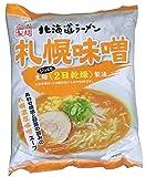 藤原製麺 北海道ラーメン札幌味噌 124g×10袋