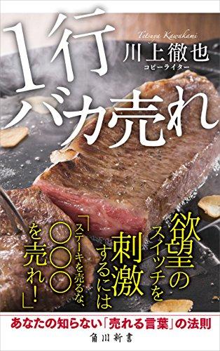 1行バカ売れ (角川新書)