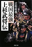 上杉武将伝 (PHP文庫)