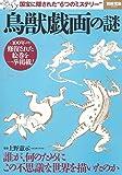 鳥獣戯画の謎 (別冊宝島 2302)