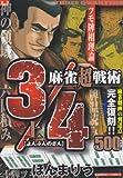 麻雀超戦術3/4 上 (バンブー・コミックス)