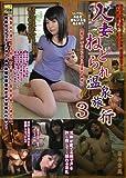 人妻ねとられ温泉旅行 (3) 篠原奈美 [DVD]