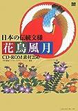 日本の伝統文様 花鳥風月(CD-ROM付)