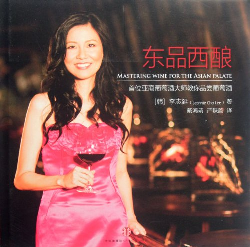 mastering-wine-for-the-asian-palate-chinese-edition