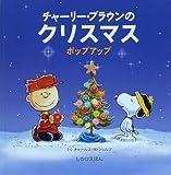 チャーリー・ブラウンのクリスマス (しかけえほん)