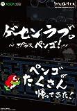 ゲーセンラブ。~プラス ペンゴ! ~ 限定版 (【特典】オリジナルサウンドトラック 同梱)