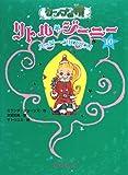 ランプの精 リトル・ジーニー〈10〉ハッピー・クリスマス!