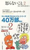 怒らないこと 2―役立つ初期仏教法話〈11〉 (サンガ新書)