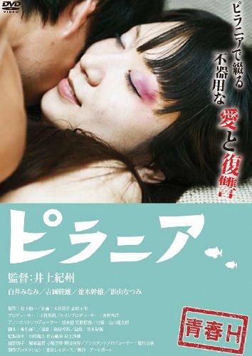 青春H ピラニア [DVD]