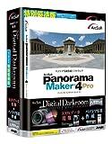ArcSoft DigitalDarkroom パノラマパック