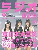 ラジオ番組表 2011年春号 (三才ムック vol.377)