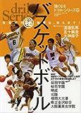 バスケットボール―強豪校の〓練習法、教えます! (B.B.MOOK―スポーツシリーズ (573))