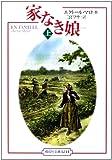 家なき娘〈上〉 (偕成社文庫)