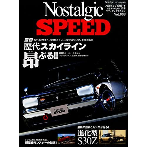 Nostalgic Speed(ノスタルジック スピード)2015年11月号