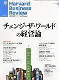 Harvard Business Review (ハーバード・ビジネス・レビュー) 2012年 03月号 [雑誌]