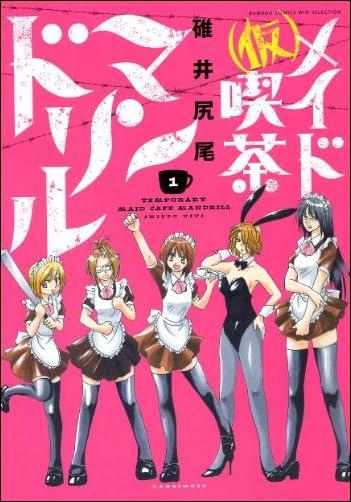 (仮)メイド喫茶マンドリル 1 (バンブーコミックス WIN SELECTION)