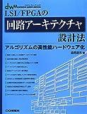 LSI/FPGAの回路アーキテクチャ設計法 (DESIGN WAVE MOOK)