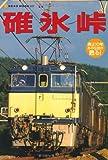 碓氷峠―廃止10年あの伝説が甦る! (NEKO MOOK 1037)