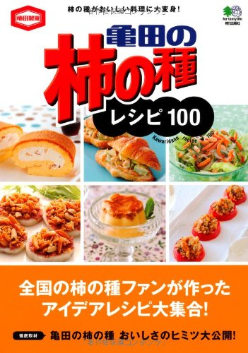 亀田の柿の種レシピ100
