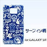 GALAXY S II SC-02C対応 携帯ケース【282サーフィン柄】