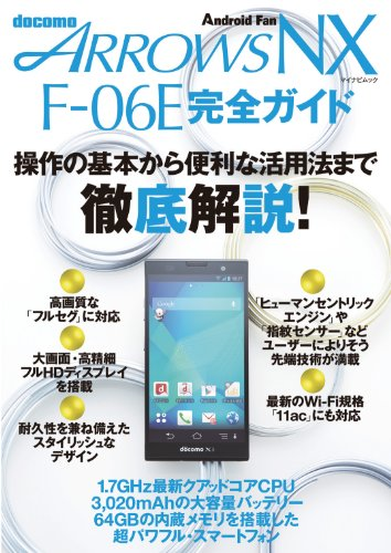 ARROWS NX F-06E 完全ガイド (Android Fan)