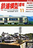 鉄道模型趣味 2010年 11月号 [雑誌]