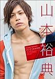 山本裕典 カレンダー2013年