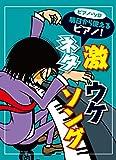 ピアノ・ソロ 明日から使えるピアノ! 激ウケ ネタソング (楽譜)