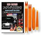 フェアレディ Z (Z34) メンテナンス オールインワン DVD Vol.1 内装・外装 セット + 内張り 剥がし (はがし) 外し ハンディリムーバー 4点 工具 + 軍手 【little Monster】 日産 ニッサン NISSAN C026